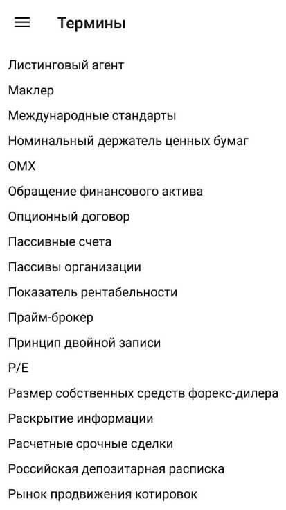 Список терминов Базового экзамена ФСФР