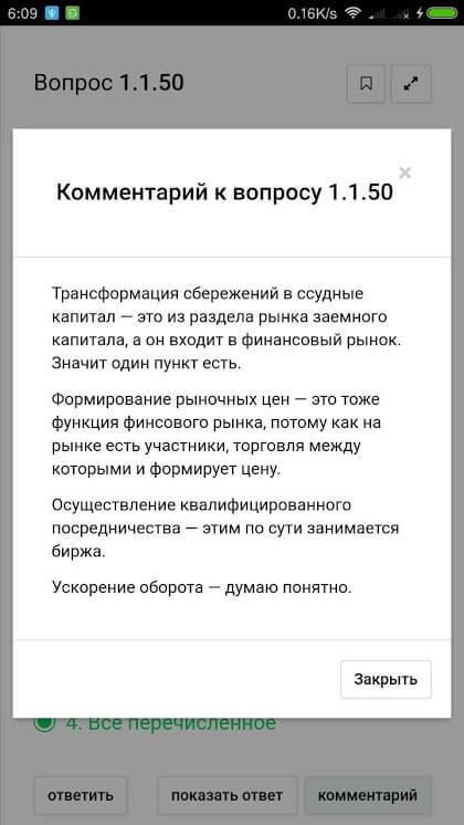 Комментарий к вопросу в приложении Тренажер ФСФР