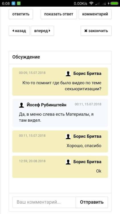 Обсуждение вопроса в приложении Тренажер ФСФР