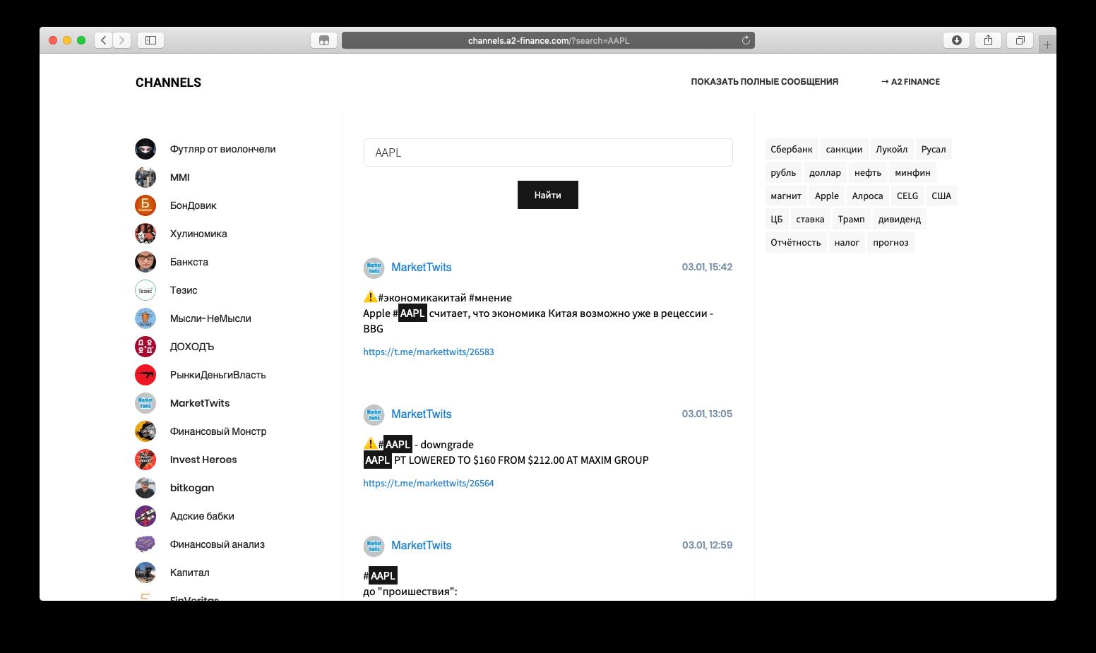 Поиск Apple (AAPL) на сайте