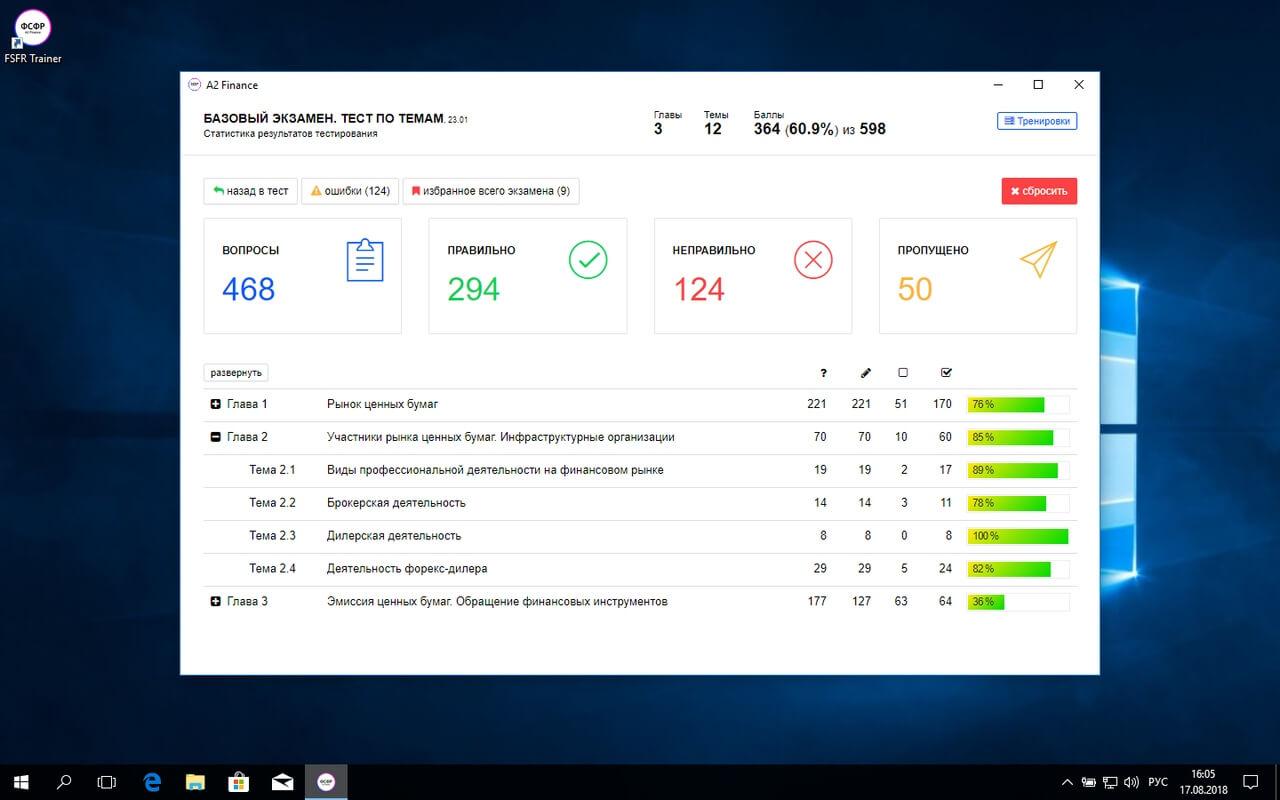 Статистика тренировки в приложении Тренажер ФСФР для Windows