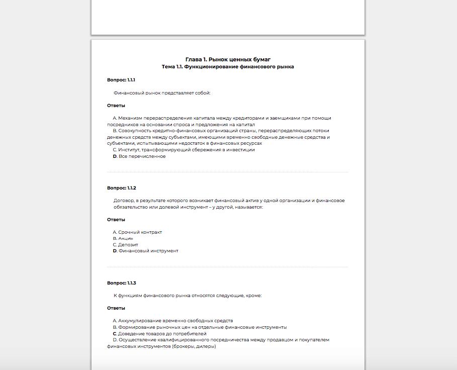 PDF с вопросами и ответами