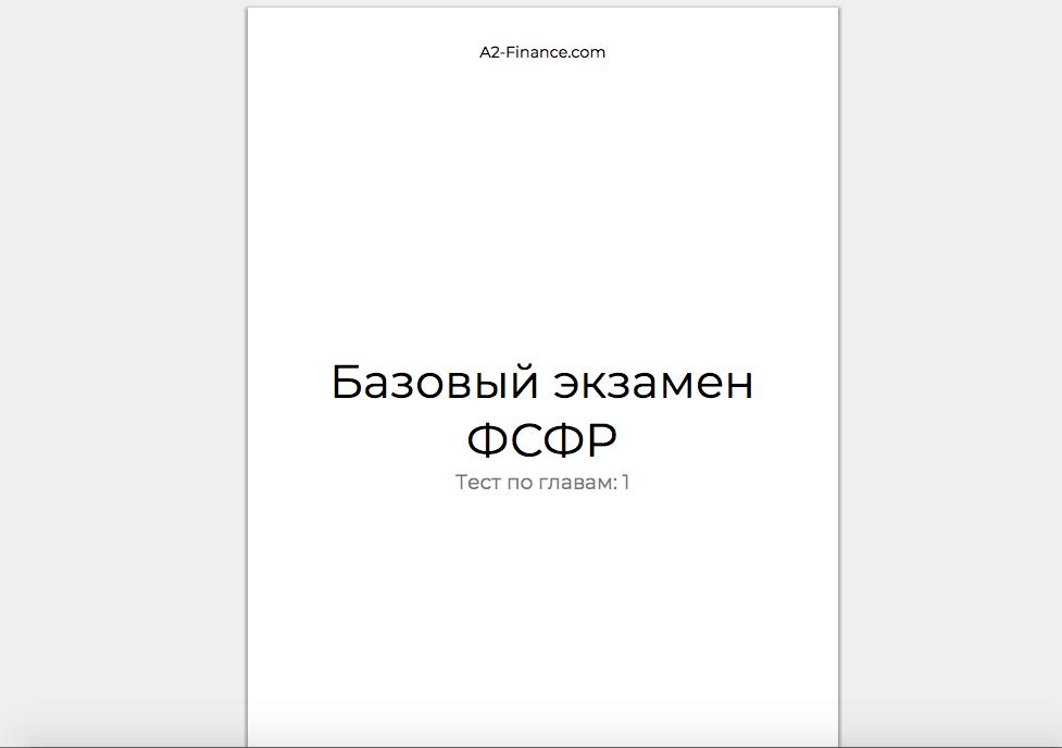 PDF с вопросами и ответами можно сгенерировать по любым главам и темам